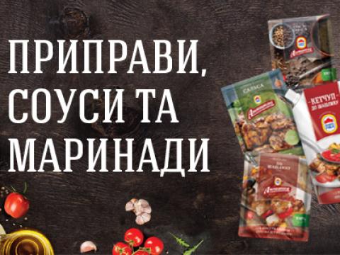 """Експериментуйте на кухні з """"Нашою Рябою"""" та """"Апетитною"""""""