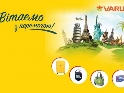 Результати розіграшу 1-го тижня переможців Акції «Вигравай подорож» в мережі Varus